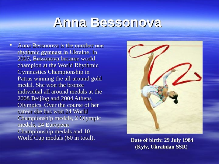 Anna Bessonova is the number one rhythmic gymnast in Ukraine. In 2007, Bessonova became
