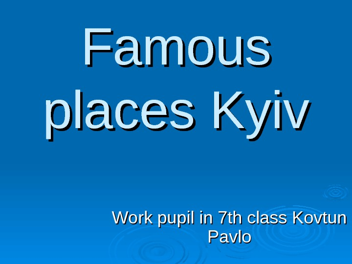 Famous places Kyiv Work pupil in 7 th class Kovtun Pavlo