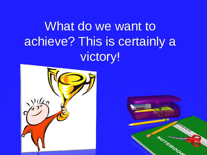 What do we want to achieve? This is certainly a victory!