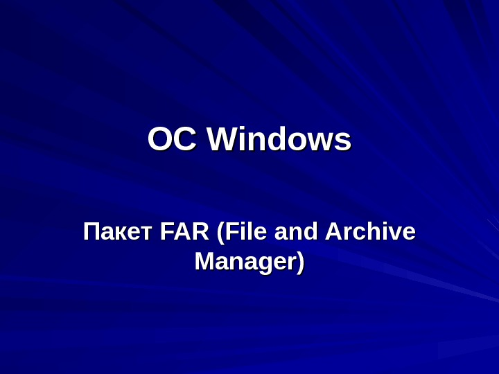 ОСОС Windows Пакет FAR (File and Archive Manager)