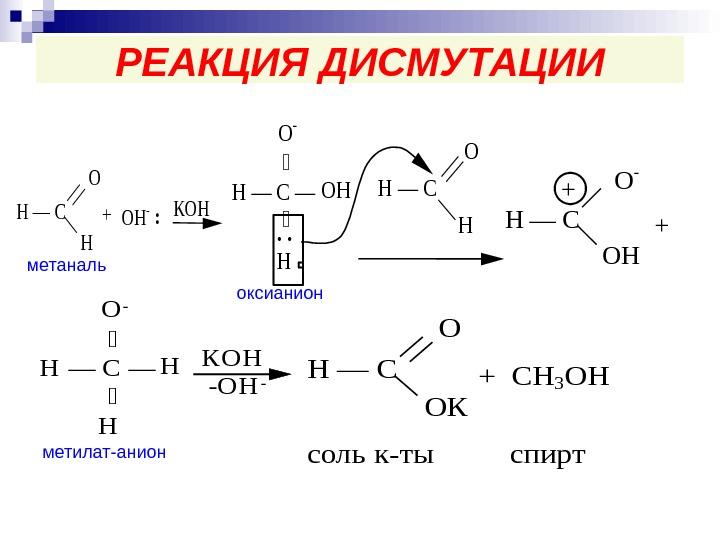 Динитрофенилгидразин и этаналь реакция