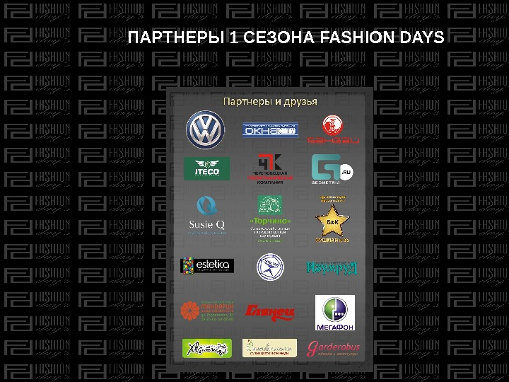 ПАРТНЕРЫ 1 СЕЗОНА FASHION DAYS