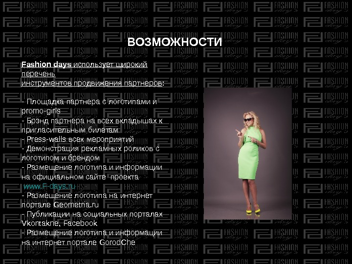 ВОЗМОЖНОСТИ Fashion days  использует широкий перечень инструментов продвижения партнеров : - Площадка партнера с логотипами