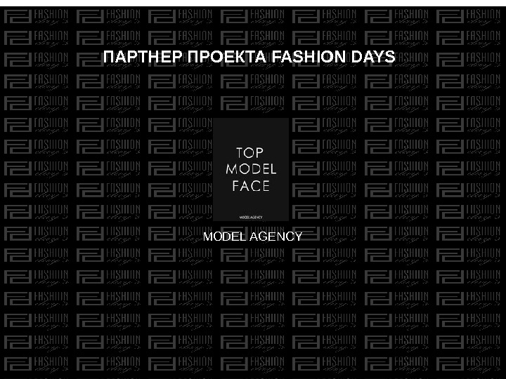 ПАРТНЕР ПРОЕКТА FASHION DAYS MODEL AGENCY