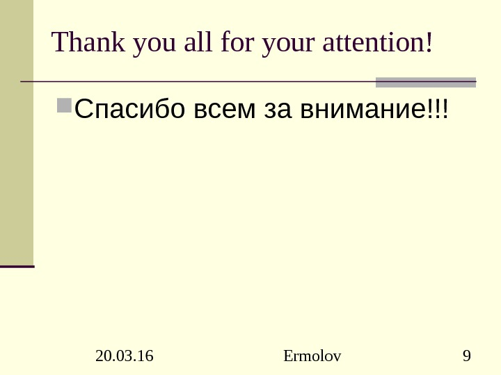 20. 03. 16 Ermolov 9 Thank you all for your attention! Спасибо всем за внимание!!!