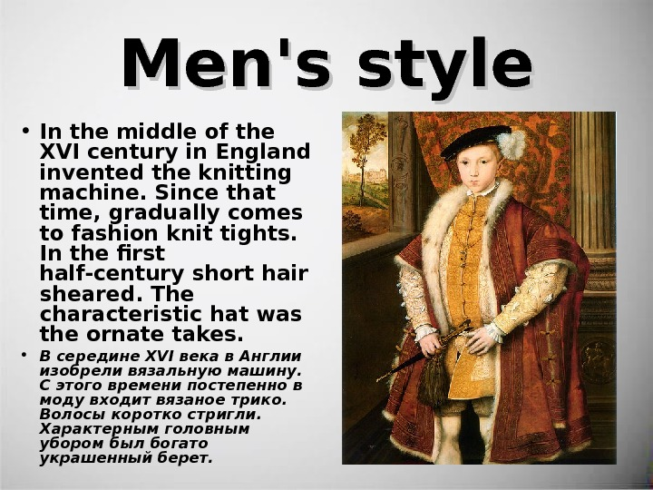 MM en'sstyle • In the middle of the XVI century in England invented the