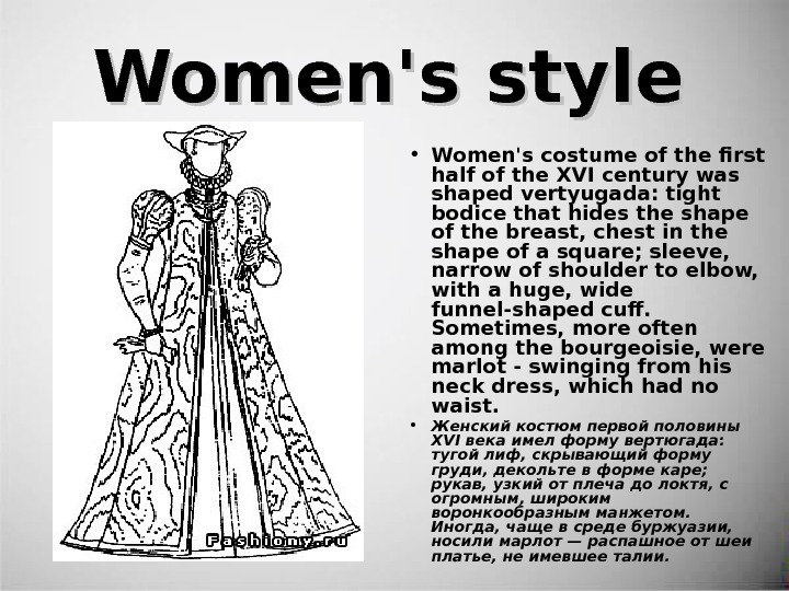 Women's style  • Women's costume of the first half of the XVI century