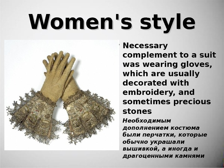 Women's style • Necessary complement to a suit was wearing gloves,  which are
