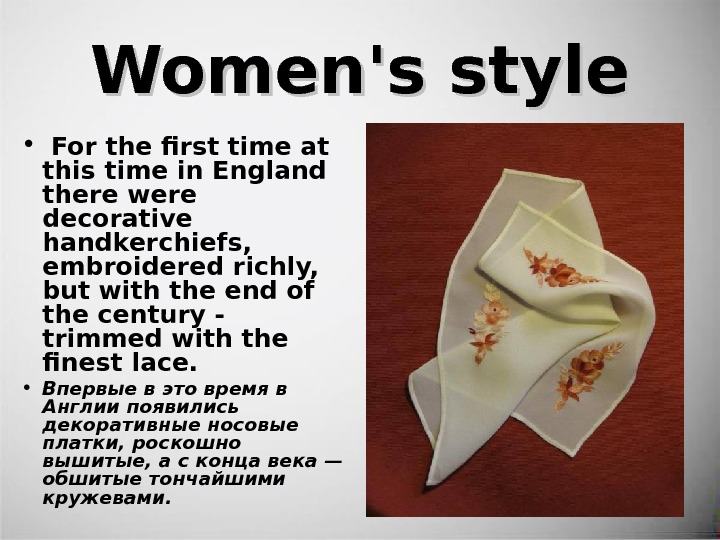 Women's style •  For the first time at this time in England there