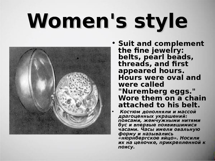 Women's style • Suit and complement the fine jewelry:  belts, pearl beads,
