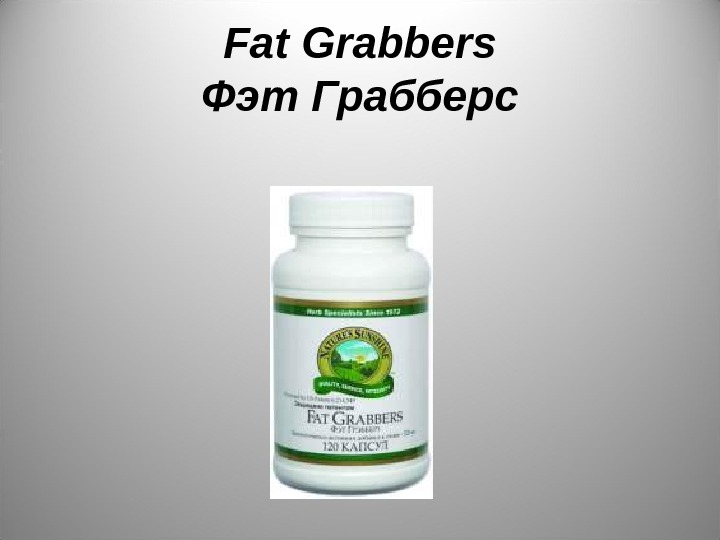 Fat Grabbers Фэт Грабберс