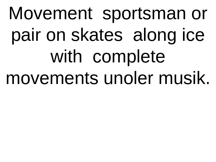 Movement sportsman or pair on skates along ice with complete movements unoler musik.