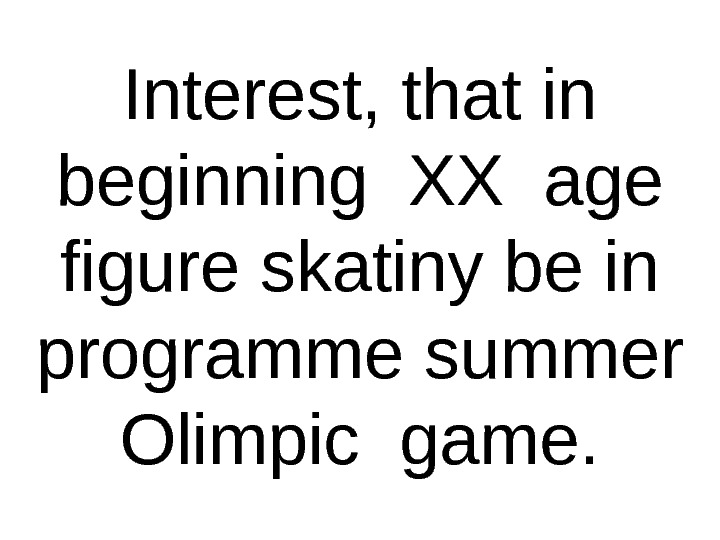 Interest, that in beginning XX age figure skatiny be in programme summer Olimpic game.