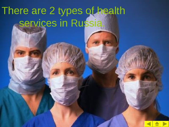 There are 2 types of health services in Russia.