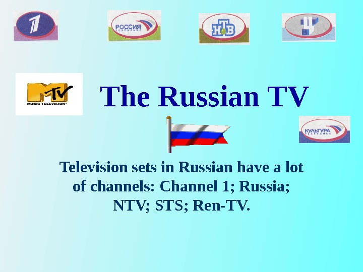 The Russian TV Television sets in Russian have a lot of channels: Channel 1; Russia;