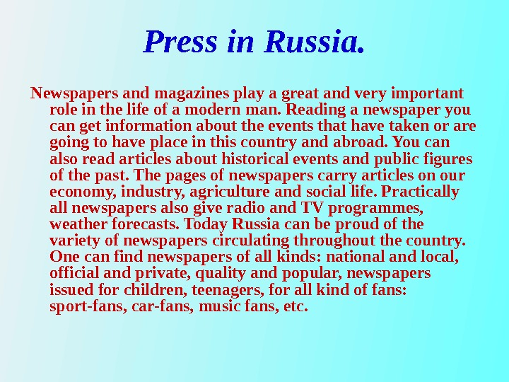 Press in Russia. Newspapers and magazines play a great and very important role in the life
