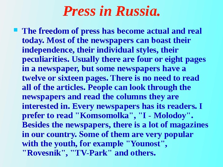 Press in Russia.  The freedom of press has become actual and real today. Most of