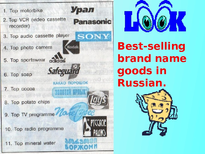Best-selling brand name goods in  Russian.