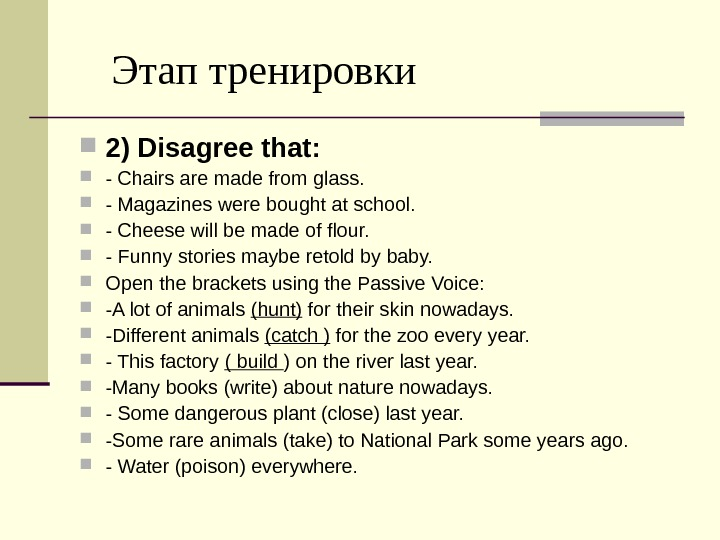 Этап тренировки 2) Disagree that:  - Chairs are made from glass.  -