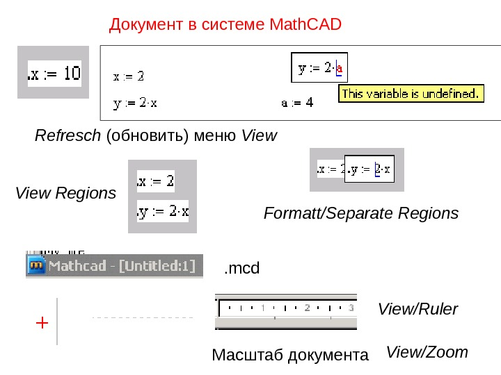 Документ в системе Math. CAD Refresch (обновить) меню View Regions  Formatt / Separate Regions. mcd