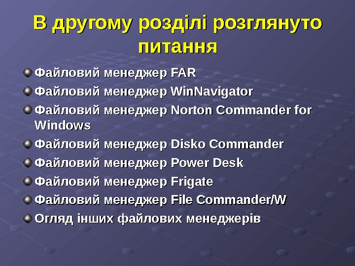 Файловий менеджер FAR Файловий менеджер Win. Navigator Файловий менеджер Norton Commander for Windows Файловий менеджер Disko
