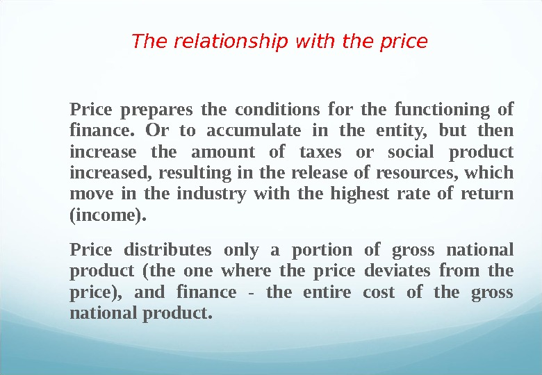 The relationship with the price Price prepares the conditions for the functioning of finance.  Or