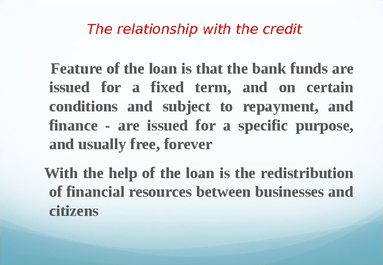 The relationship with the credit  Feature of the loan is that the bank funds are