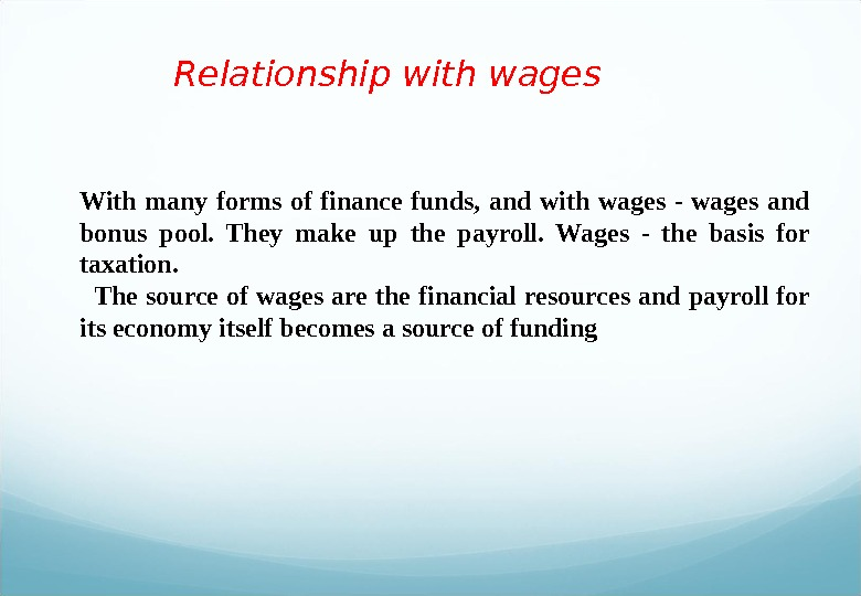 Relationship with wages With many forms of finance funds,  and with wages - wages and