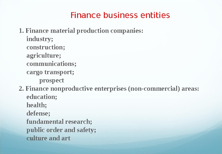 Finance business entities 1. Finance material production companies: industry; construction; agriculture; communications; cargo transport;