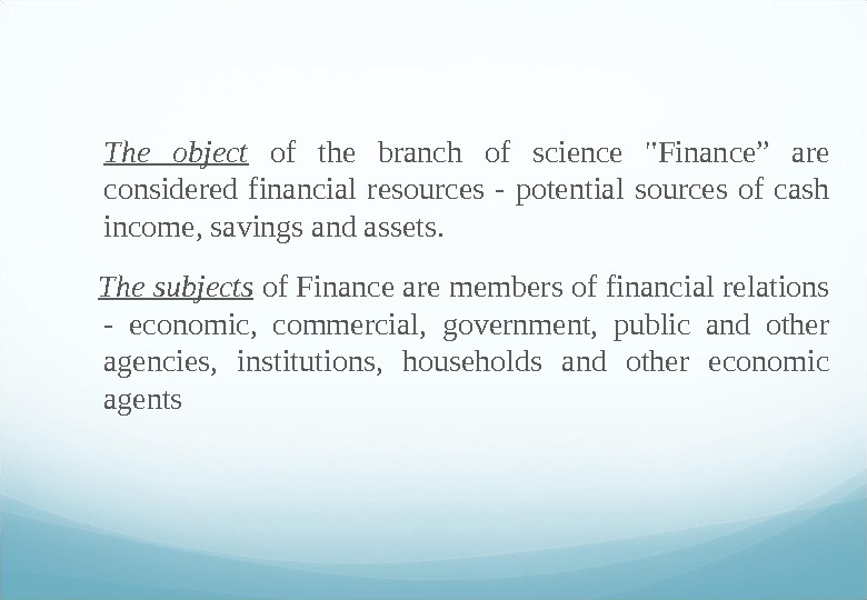"The object  of the branch of science Finance"" are considered financial resources - potential sources"