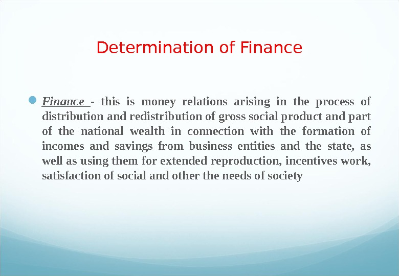 Determination of Finance - this is money relations arising in the process of distribution and redistribution