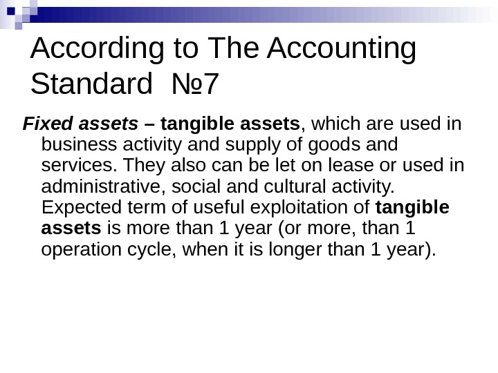 According to  The Accounting Standard  № 7 Fixed assets  – tangible assets ,