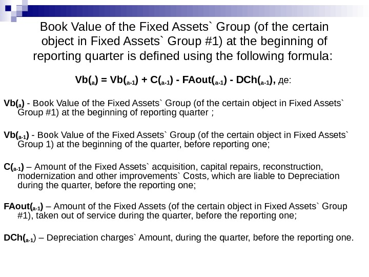 Book Value of the Fixed Assets` Group (of the certain object in Fixed Assets` Group #1)