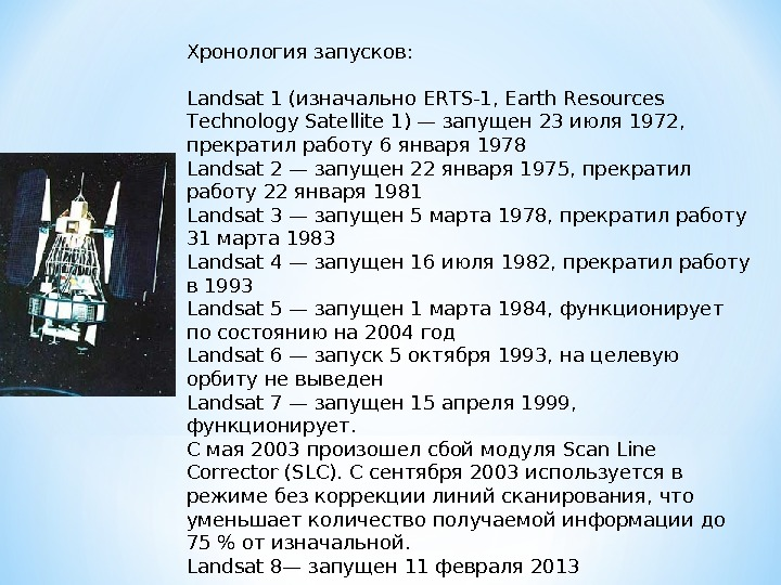 Хронология запусков: Landsat 1 (изначально ERTS-1, Earth Resources Technology Satellite 1) — запущен 23 июля 1972,