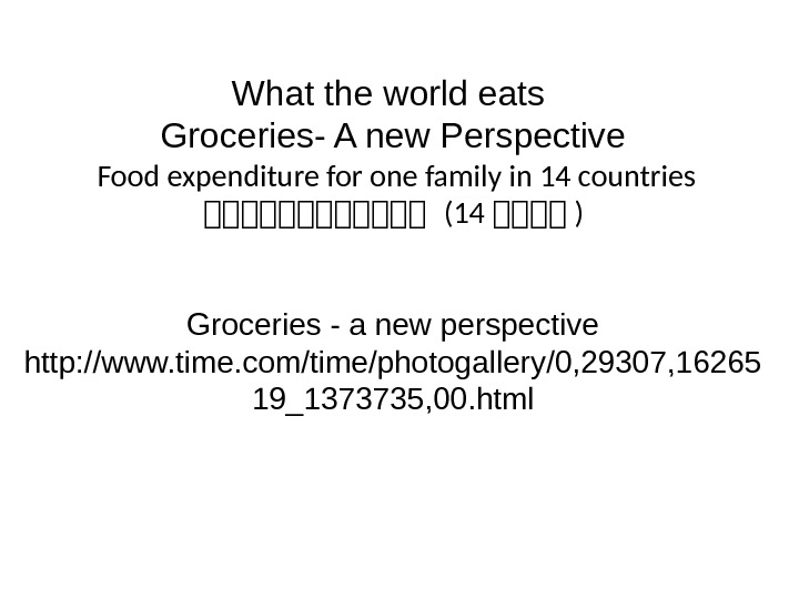 What the world eats Groceries- A new Perspective Food expenditure for one family in 14 countries