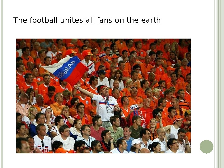 The football unites all fans on the earth