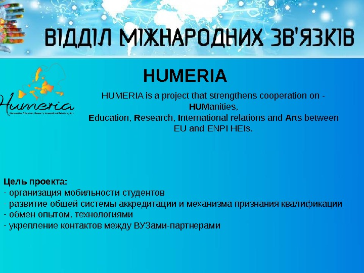 HUMERIA is a project that strengthens cooperation on - HUM anities, E ducation,