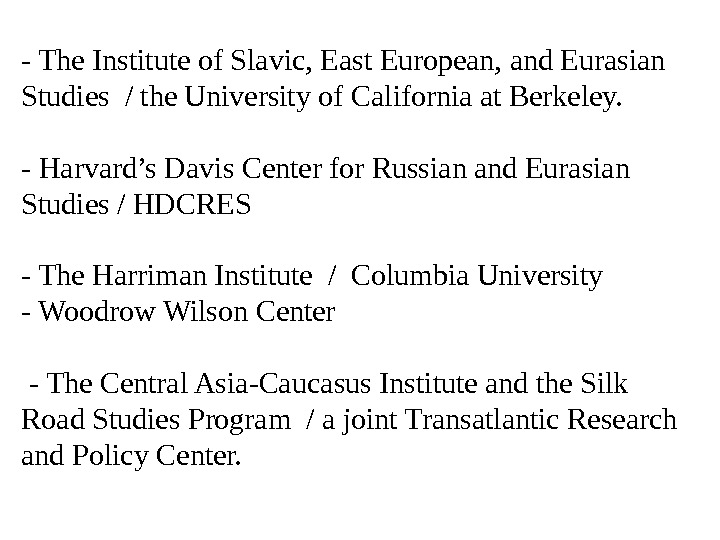 - The Institute of Slavic, East European, and Eurasian Studies / the University of California at