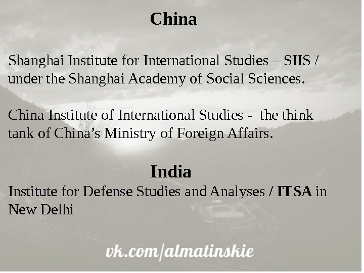 China Shanghai Institute for International Studies – SIIS /  under the Shanghai Academy of Social