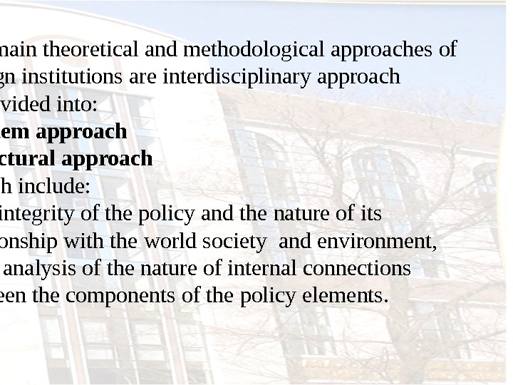The main theoretical and methodological approaches of foreign institutions are interdisciplinary approach subdivided into: -