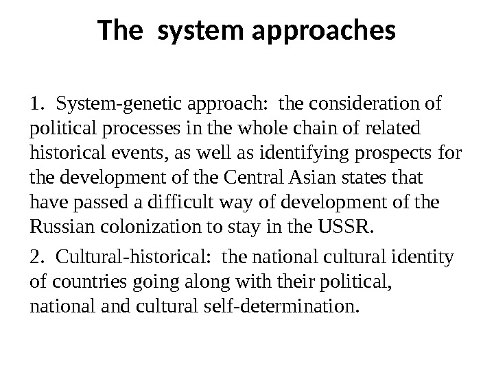The system approaches 1.  System-genetic approach:  the consideration of political processes in the whole
