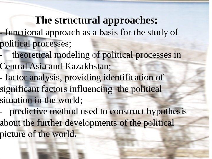 The structural approaches:  - functional approach as a basis for the study of political