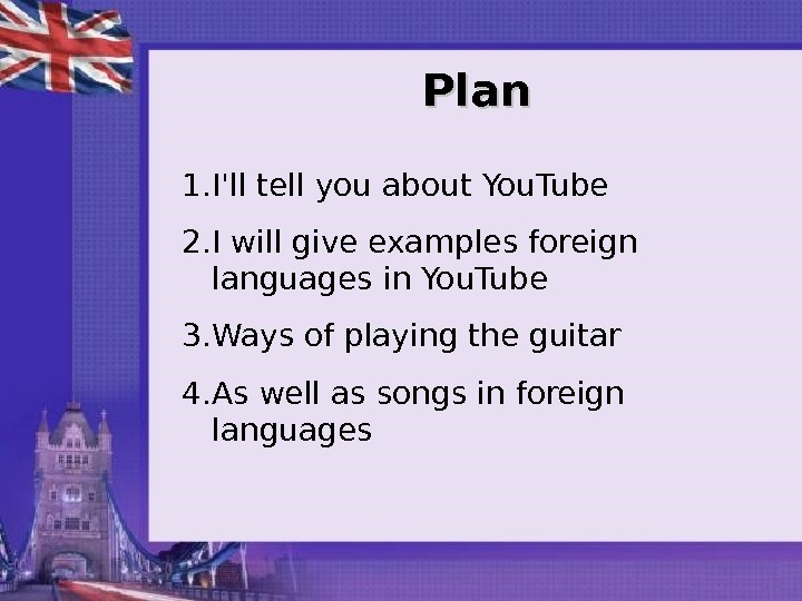Plan 1. I'll tell you about You. Tube 2. I will give examples foreign