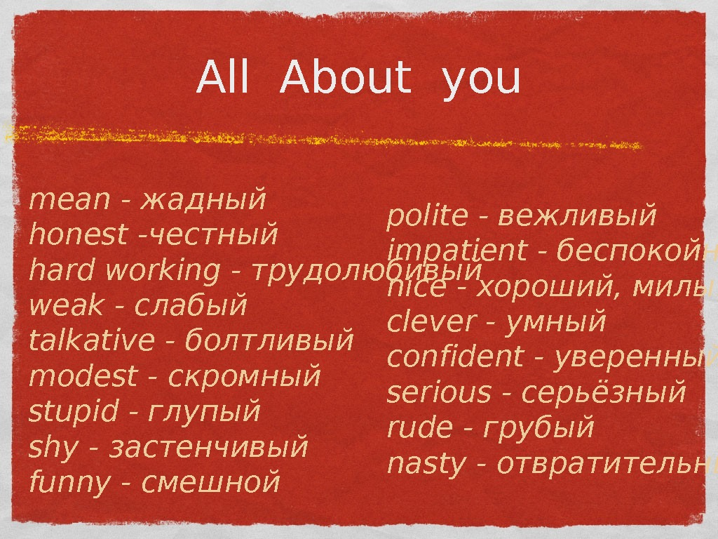 All About you mean - жадный honest -честный hard working - трудолюбивый weak - слабый talkative