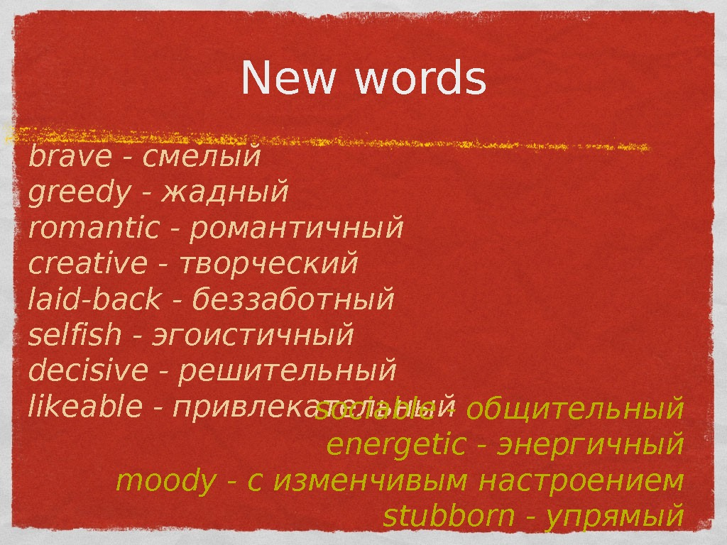 New words brave - смелый greedy - жадный romantic - романтичный creative - творческий laid-back -