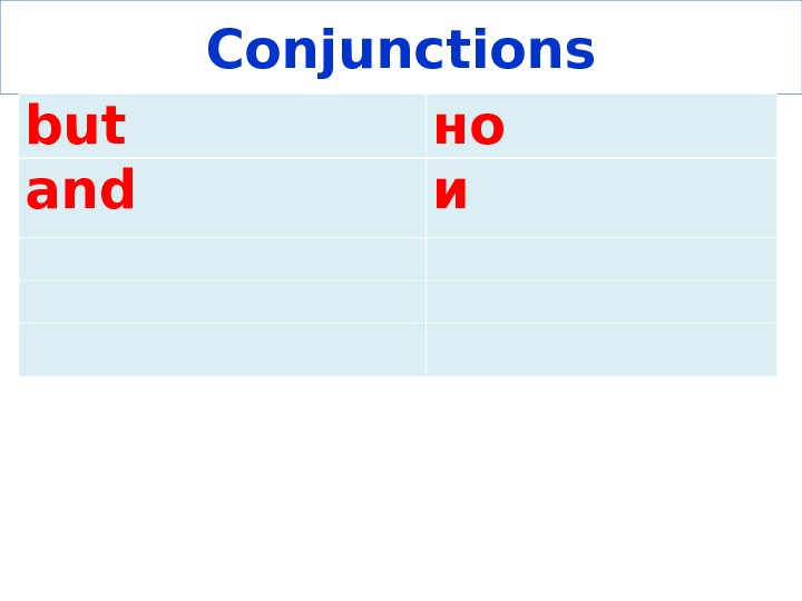 Conjunctions but но and и