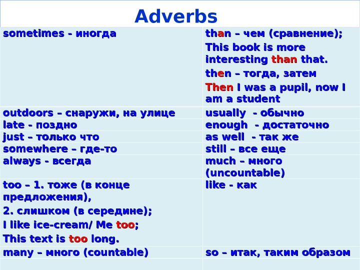 Adverbs  sometimes - иногда thth aa nn – чем (сравнение) ; ; This book is