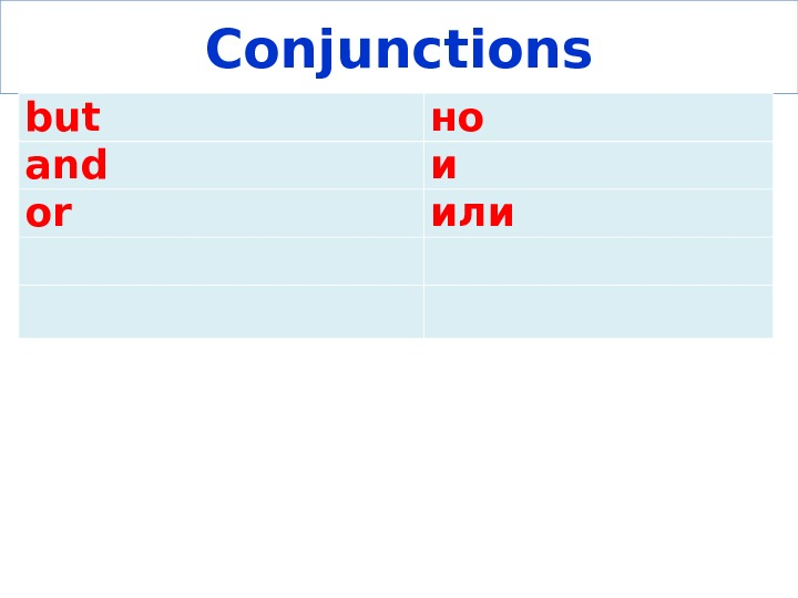 Conjunctions but но and и or или