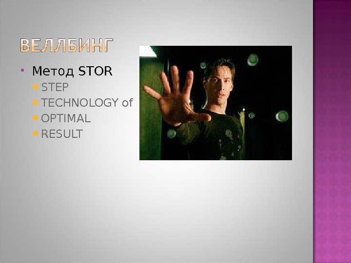 Метод STOR STEP TECHNOLOGY of OPTIMAL RESULT