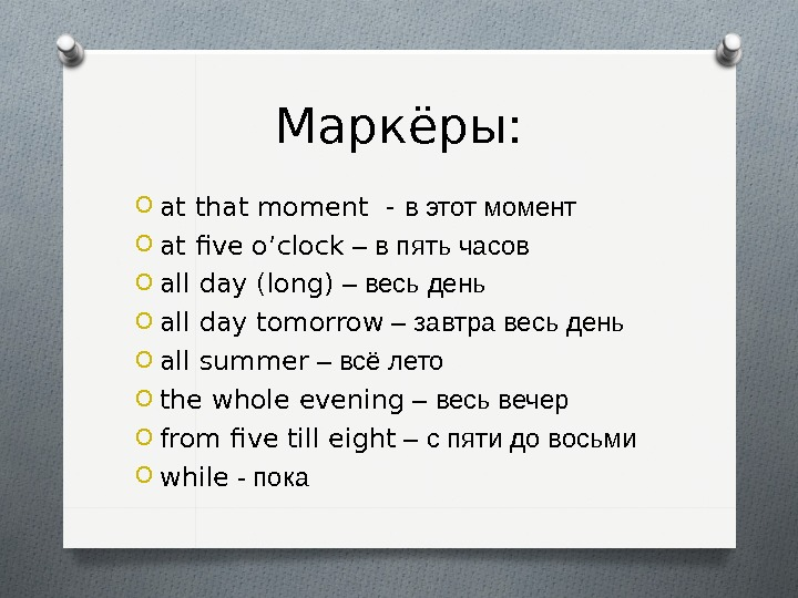 Маркёры: O at that moment - в этот момент O at five o'clock – в пять